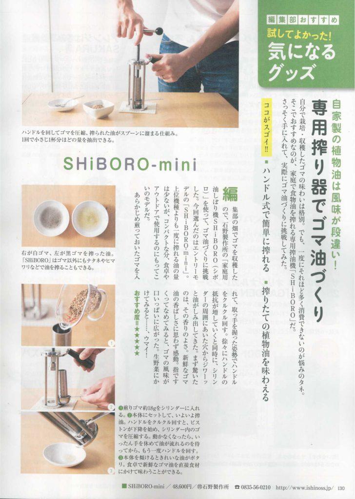 学研プラス 野菜だより SHiBORO-mini